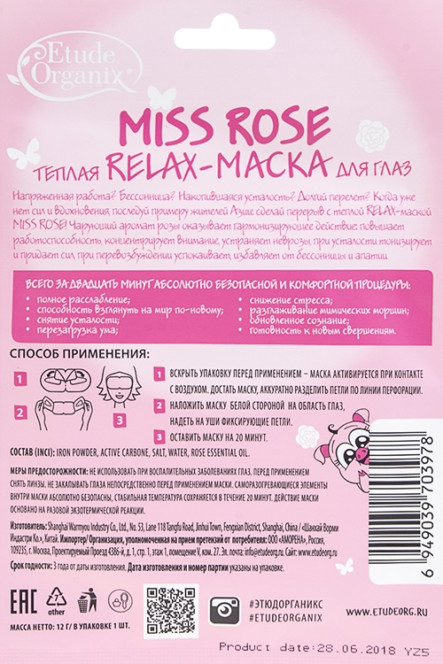 "Теплая Relax-маска для глаз ""Etude Organix MISS ROSE"""