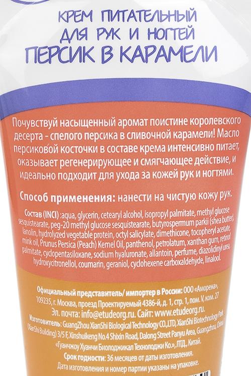 """Etude Organix Крем питательный для рук и ногтей """"Персик в карамели"""""""