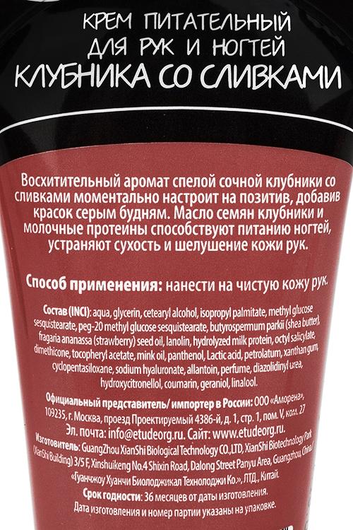 """Etude Organix Крем питательный для рук и ногтей """"Клубника со сливками"""""""