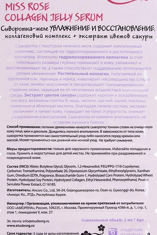 """Сыворотка-желе для лица """"Etude OrganixMISS ROSE Увлажнение и Восстановление"""""""