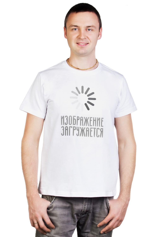 "Футболка мужская ""Загрузка"""