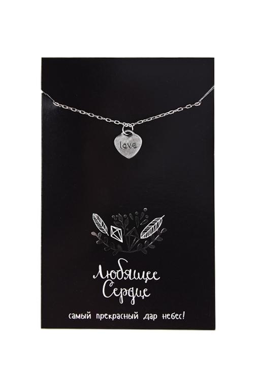Подвеска на цепочке с открыткой Любящее сердцеПодарки для женщин<br>Дл=35см, металл, бумага<br>