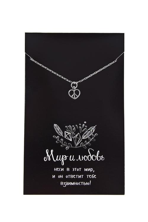 Подвеска на цепочке с открыткой Мир и любовьПодарки для женщин<br>Дл=35см, металл, бумага<br>