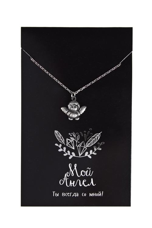 Подвеска на цепочке с открыткой Мой ангелПодарки для женщин<br>Дл=35см, металл, бумага<br>