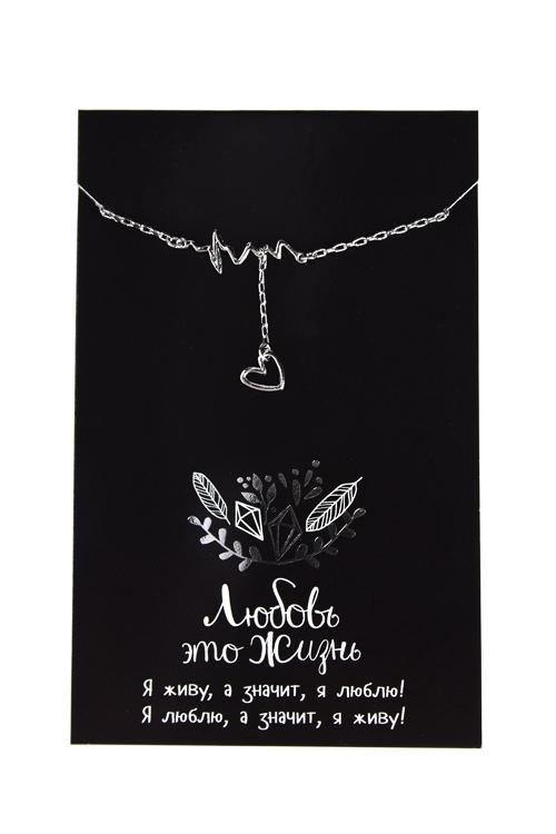 Подвеска на цепочке с открыткой Любовь - это жизнь!Сувениры и упаковка<br>Дл=35см, металл, бумага<br>