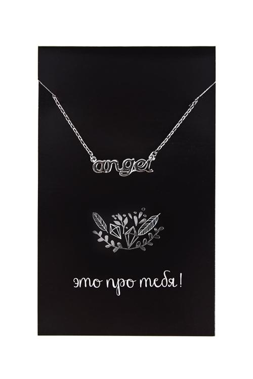 Подвеска на цепочке с открыткой АнгелПодарки для женщин<br>Дл=35см, металл, бумага<br>