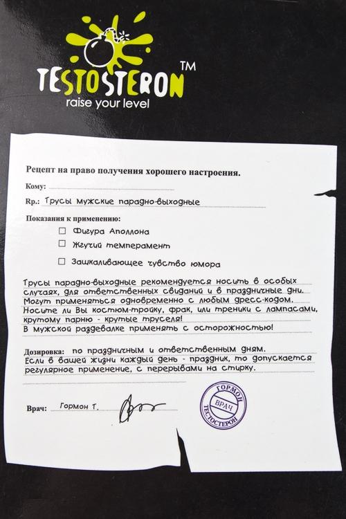 """Трусы мужские """"Камасутра"""" от Красный куб"""