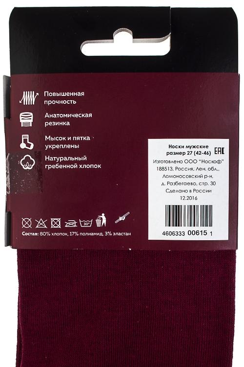 """Носки мужские """"Русский дух"""" от Красный куб"""