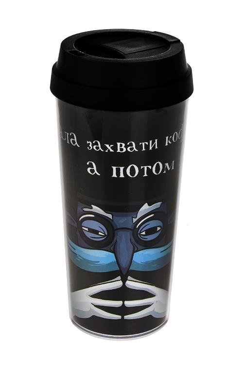 Термокружка Как захватить мирТермокружки и стаканы для чая/кофе<br>480мл, пластм. (с двойными стенками)<br>