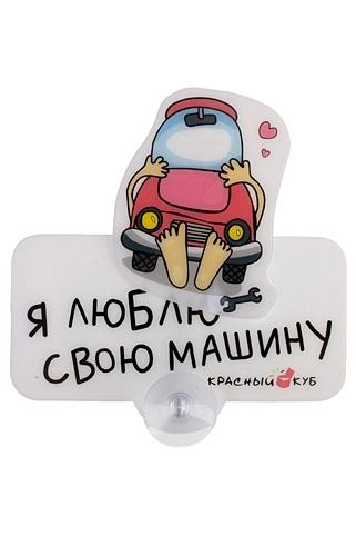 Знак автомобильный Я люблю свою машинуДача и Путешествия<br>Пластм., силикон, на присоске. Это как раз тот  практичный и оригинальные подарок для мужчины на 23 февраля, которые Вы искали.<br>