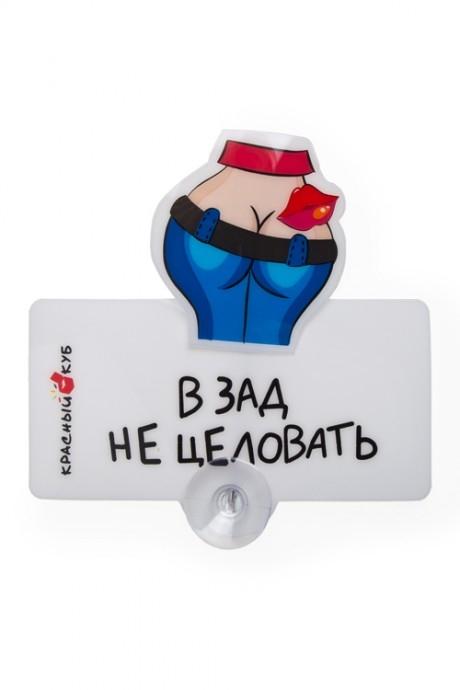 """Знак автомобильный """"В зад не целовать"""" от Красный куб"""