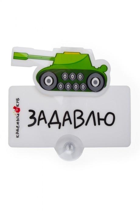 Знак автомобильный ЗадавлюДача и Путешествия<br>Пластм., силикон, на присоске<br>