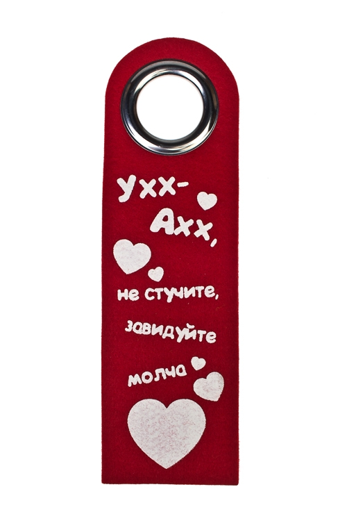 Табличка на ручку двери Завидуйте молчаПодарки для мужчин<br>8*27см, фетр, красная<br>