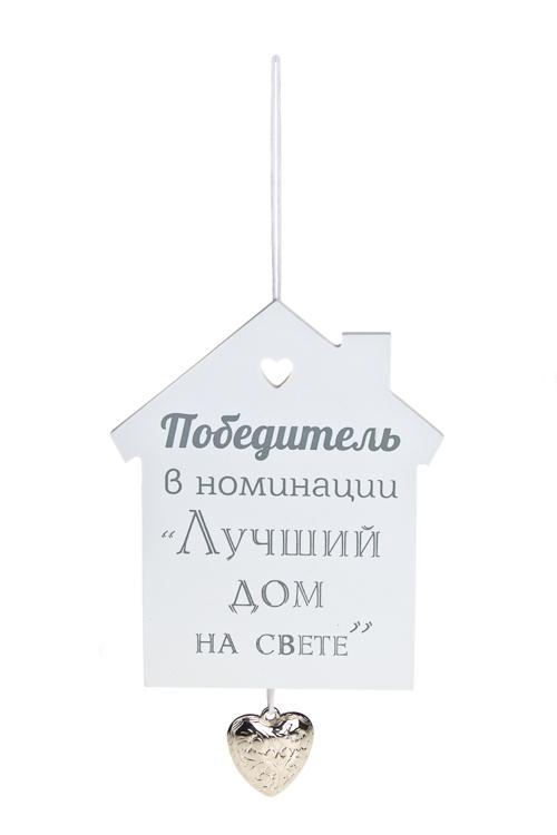 Табличка декоративная Лучший домИнтерьер<br>15*18см, МДФ, подвесная<br>