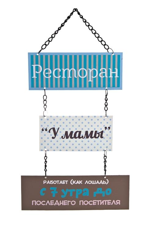 Табличка декоративная Ресторан У мамыПодарки ко дню рождения<br>18*26см, металл, подвесная<br>