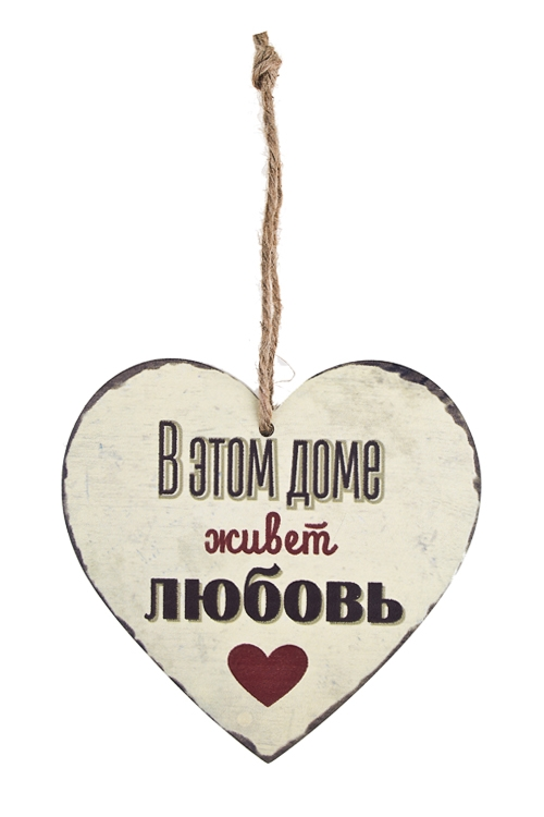 Табличка декоративная В этом доме живет любовьИнтерьер<br>13*13см, МДФ, подвесная<br>