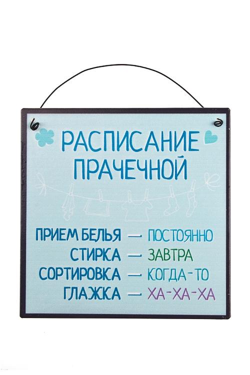 """Табличка декоративная """"Прачечная"""" от Красный куб"""