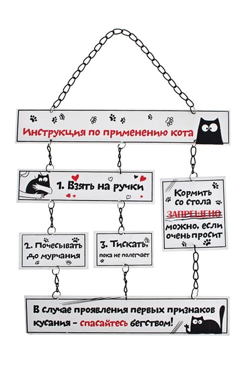 Табличка декоративная Инструкция к котуИнтерьер<br>43*30см, металл, подвесная<br>