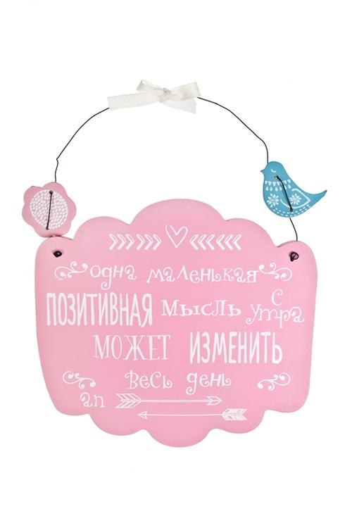 Табличка декоративная Позитивная мысльИнтерьер<br>20*18см, МДФ, подвесная<br>