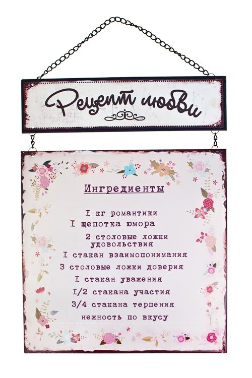 Табличка декоративная Рецепт любвиИнтерьер<br>28*38см, металл, подвесная<br>