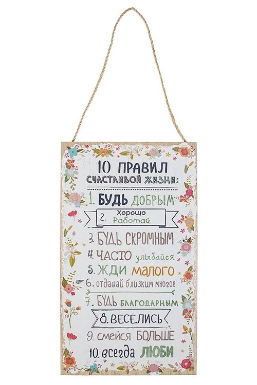 Табличка декоративная Правила счастливой жизниИнтерьер<br>17*30см, МДФ, подвесная<br>
