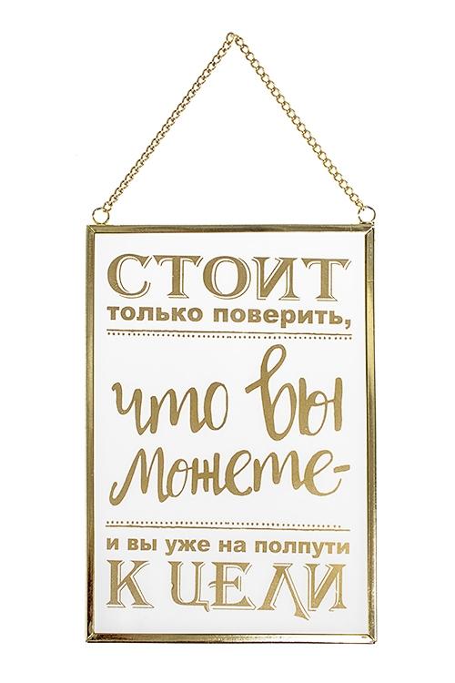 Табличка декоративная Стоит только поверитьИнтерьер<br>13*18см, металл, стекло, подвесная<br>