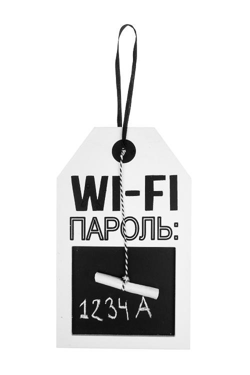 Табличка декоративная Вай-фай парольИнтерьер<br>25*15см, МДФ, подвесная, с мелком<br>