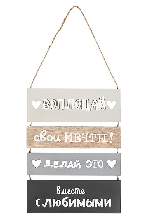 Табличка декоративная Воплощай мечтыИнтерьер<br>33*25см, МДФ, подвесная<br>