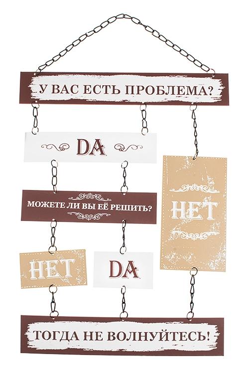 Табличка декоративная Нет поблемИнтерьер<br>30*40см, металл, подвесная<br>