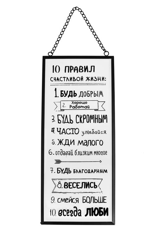 """Украшение для интерьера настенное """"10 правил жизни"""" от Красный куб"""