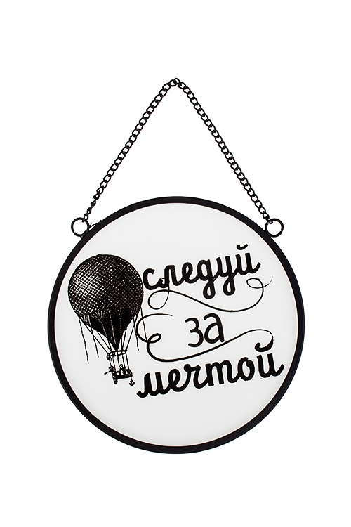 Украшение для интерьера настенное Следуй за мечтойФигурки и украшения на 23 февраля<br>15*15см, круглое, стекло, металл, подвесное<br>