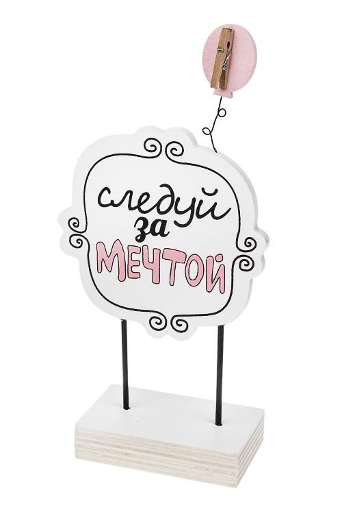 Украшение для интерьера Следуй за мечтойПодарки для женщин<br>10*5*14.5см, МДФ, бело-розовое<br>
