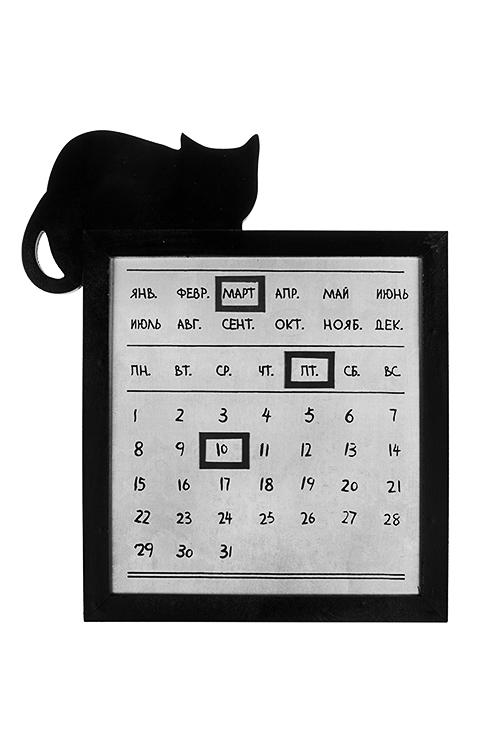 Календарь настенный Черный котИнтерьер<br>33*37см, МДФ, металл<br>