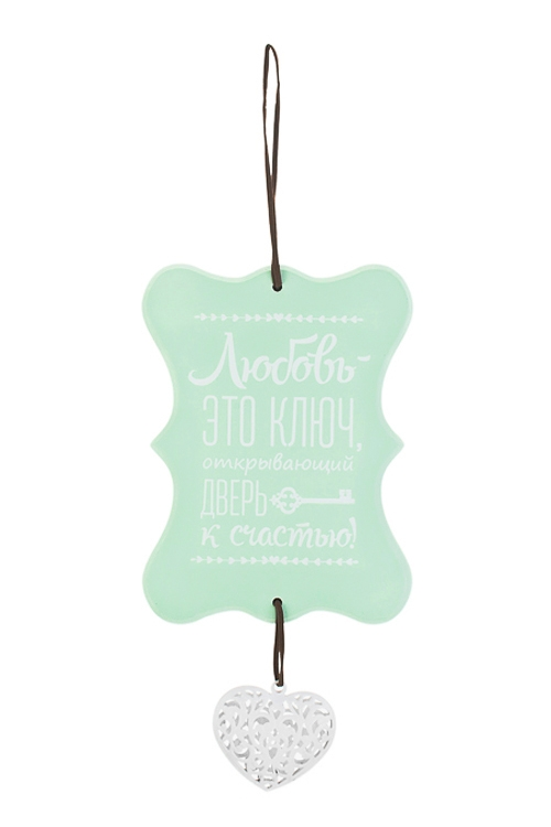Табличка декоративная Ключ к счастьюУкрашения на стену<br>12*16см, МДФ, подвесная<br>