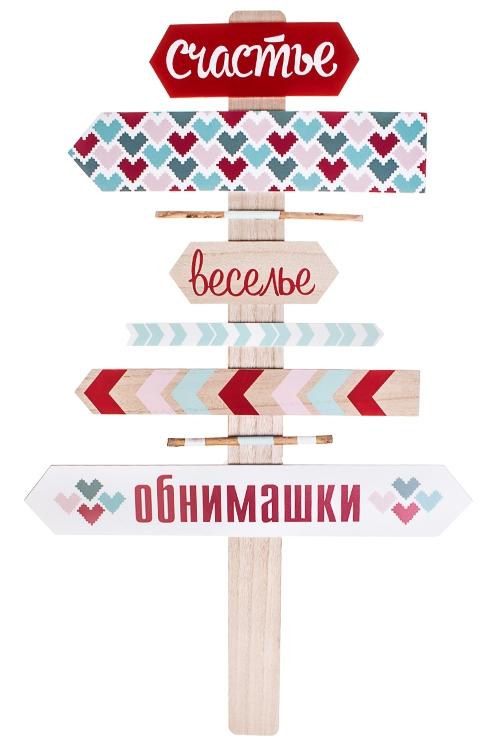 Табличка декоративная Указатель на счастьеПодарки ко дню семьи<br>46*75см, подвесная<br>
