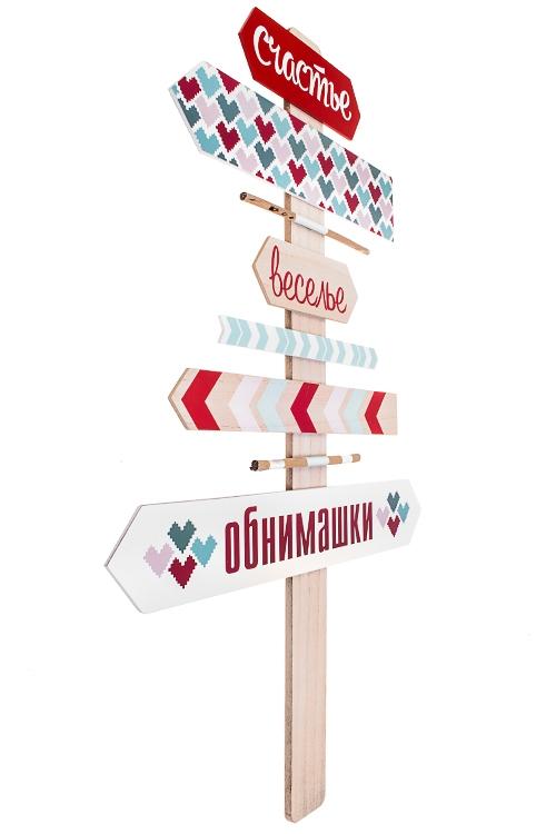 """Табличка декоративная """"Указатель на счастье"""" от Красный куб"""