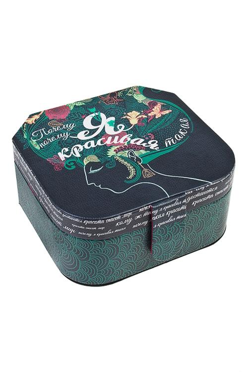 Шкатулка для ювелирных украшений Самая красиваяШкатулки для украшений<br>16*16*8см, искусств. кожа, полиэстер<br>