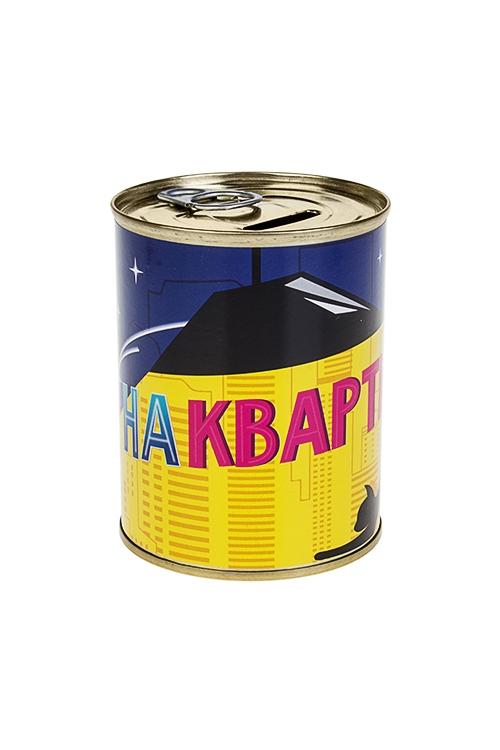 Банка-копилка На квартируСувениры и упаковка<br>Д=7.5см, Выс=9.5см, металл<br>
