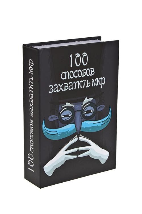 Сейф 100 способов захватить мирСувениры и упаковка<br>19*13*4см, металл, черно-синий<br>