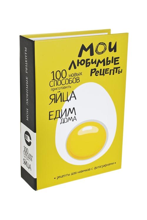 Сейф 1000 новых способов приготовить яйца19*13*4см, металл, желто-бело-черный<br>