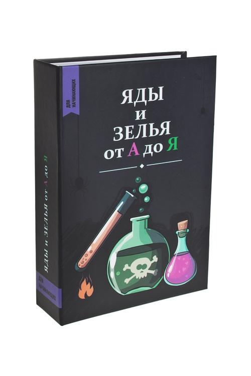 Сейф Яды и зелья от А до ЯКопилки и сейфы<br>19*13*4см, металл, черно-зелено-фиолет.<br>