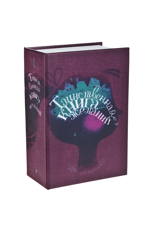 Сейф-копилка Таинственная книга желанийПодарки ко дню рождения<br>11*8*4см, металл, бордовый<br>