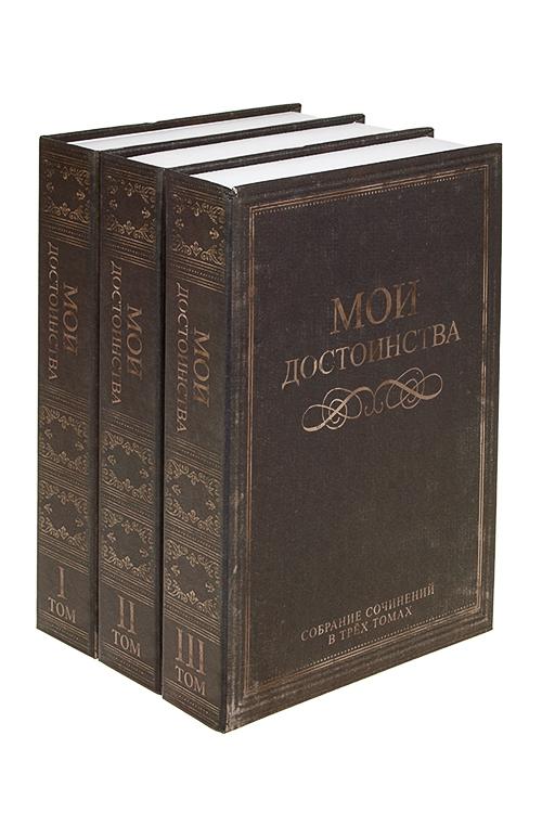 Сейф Мои достоинства в трех томахКопилки и сейфы<br>22*15*13см, металл, бумага, темно-коричн.<br>
