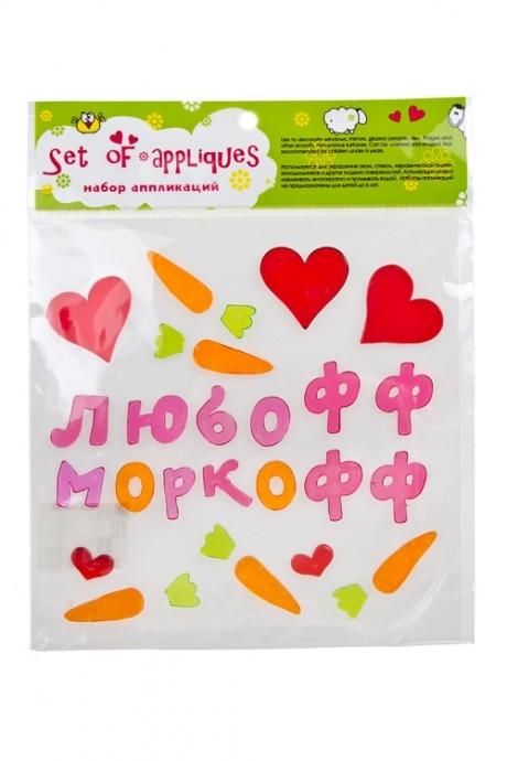 Набор аппликаций Любофф-моркоффНаклейки и аппликации<br>20*25см, резина, в блистере<br>