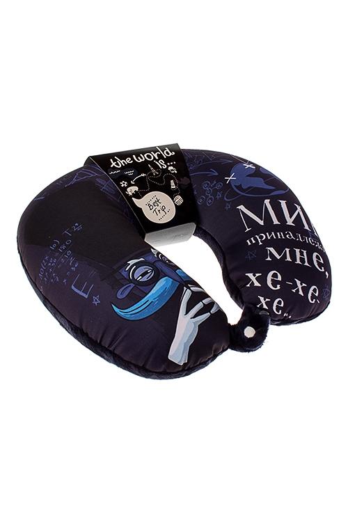 Подушка-подголовник Мир принадлежит мнеДача и Путешествия<br>25*30*9см, текстиль, темно-синяя<br>