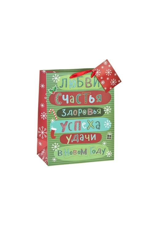Пакет подарочный новогодний С Новым годом!Шкатулки и наборы по уходу<br>18*10*23см, бум., матовый, с декором<br>
