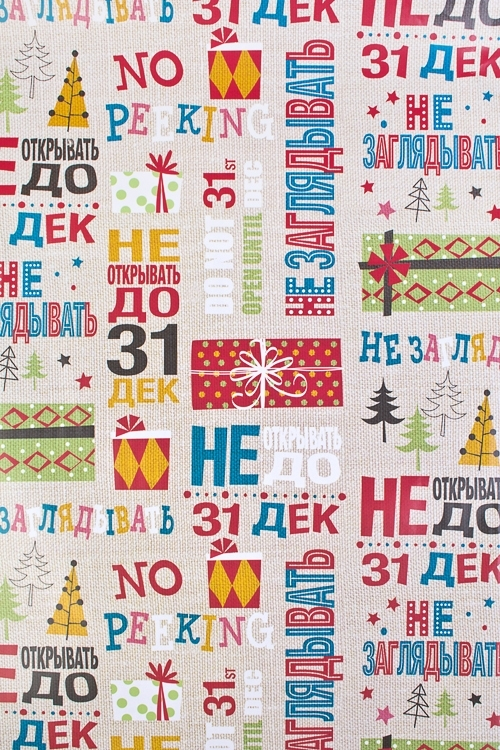 """Бумага упаковочная новогодняя """"В преддверии Нового года"""""""