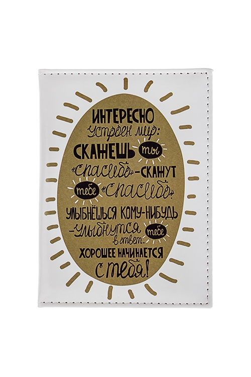 Обложка для паспорта Хорошее начинается с тебяДача и Путешествия<br>10*13.5см, ПВХ<br>