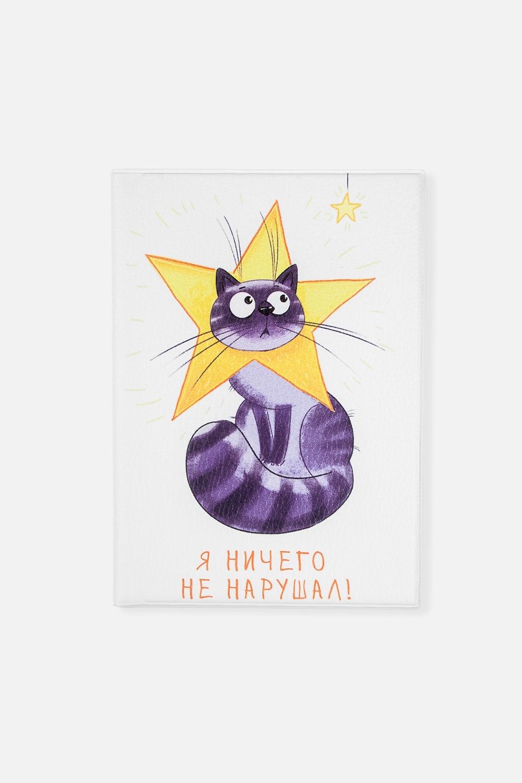 Обложка для автодокументов Звезданутый кот папки для свидетельства о браке спб