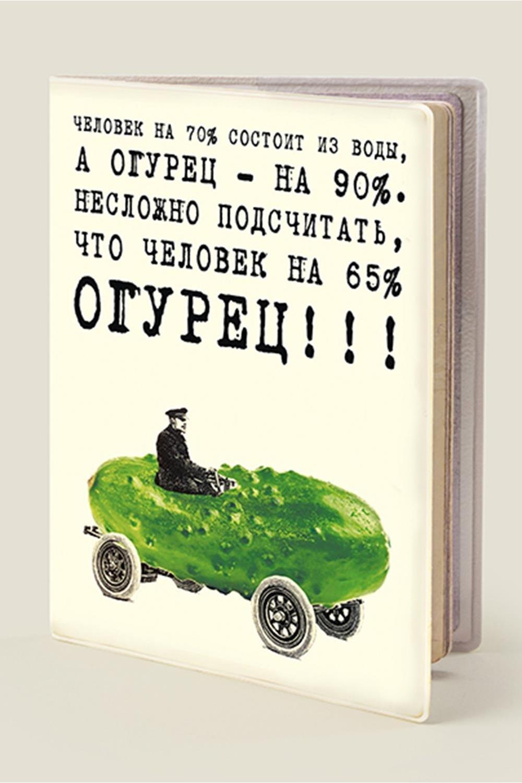 """Обложка на паспорт """"ОГУРЕЦ"""""""